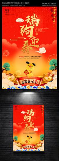 中国风2018狗年海报模板