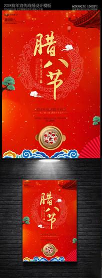 中国风2018腊八节海报设计