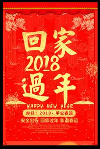 中国风回家过年海报