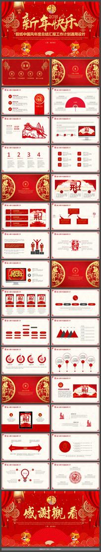 中国红总结汇报工作计划PPT