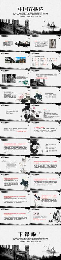 中国石拱桥语文课件范本PPT