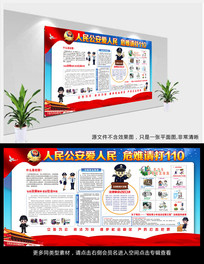 110宣传日公安文化宣传展板