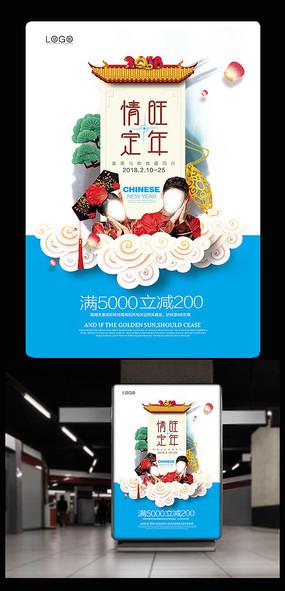 2018狗年春节情人节海报 PSD