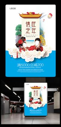2018狗年春节情人节海报