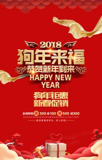 2018狗年促销喜庆海报