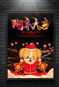 2018狗年大吉炫彩创意海报
