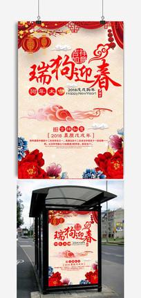 2018新快乐新年喜庆海报