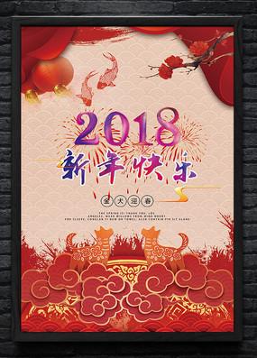 海报设计 2017新年快乐年货节促销海报  下载收藏 春节新年快乐手抄报