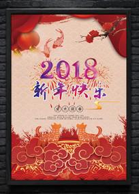 2018喜庆新年快乐宣传海报