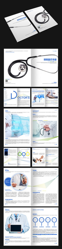 白色高端医疗画册