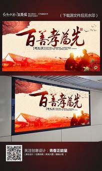 百善孝为先公益宣传海报
