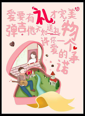 创意礼盒情人节海报