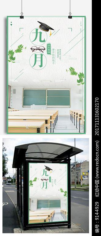 创意励志青春正能量开学季海报图片