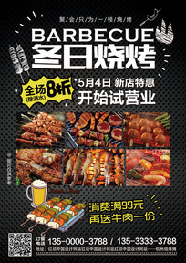 创意烧烤店海报设计