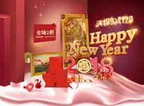 春节促销创意海报