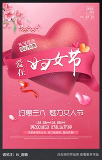 大气妇女节海报