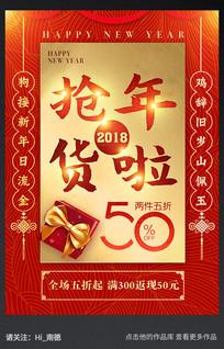 大气新年年货促销海报