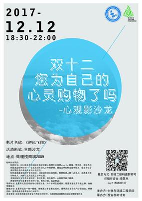 活动二维码沙龙海报设计模板