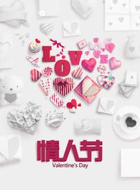 简约清新情人节海报