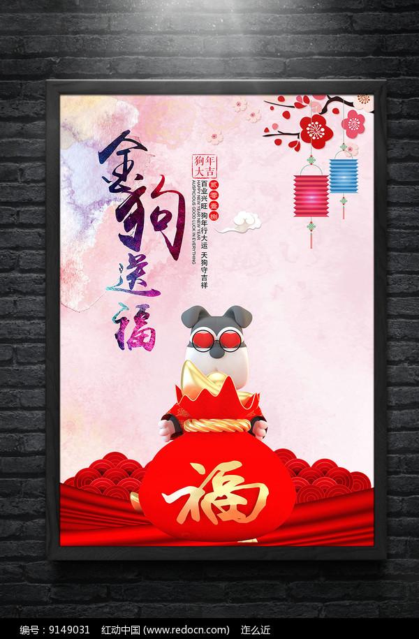 金狗送福水彩创意海报图片