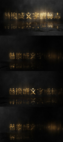 金色流光金属logo片头模板