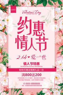 浪漫情人节宣传海报设计