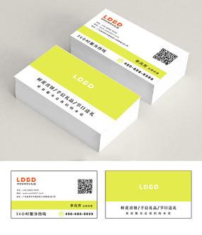 礼品店名片设计模板PSD