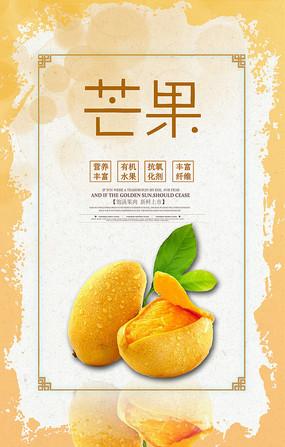 美味芒果海报设计