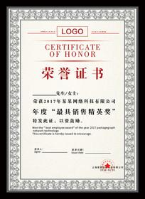 欧式花纹企业证书模板