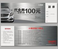 汽车行业优惠券模板