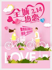全城热恋单车海报