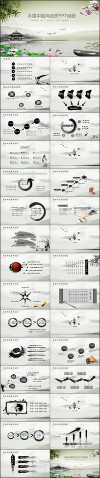 水墨中国风PPT通用模板