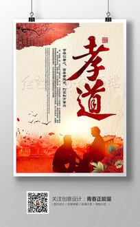 水墨中国风孝道文化展板