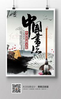 水墨中国风中国书法海报