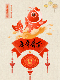 喜庆春节年年有余手绘海报