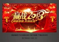 赢战2018狗年春节联欢晚会