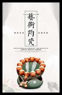 艺术陶瓷海报设计