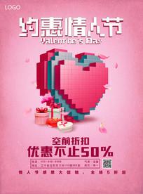 约惠情人节促销海报