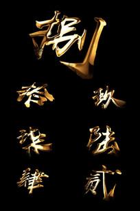 制作大气黄金质感文字AE模板