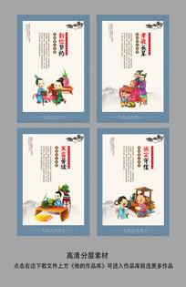 中国风传统文化励志展板