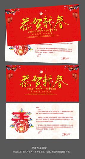 中国风新年新春贺卡