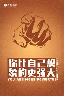自信企业文化精神海报
