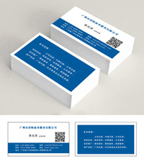 咨询公司名片设计模板PSD PSD