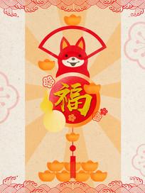 2018春节狗年喜庆福字海报