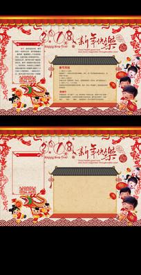 2018春节小报手抄报模板