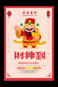 2018狗年财神到海报