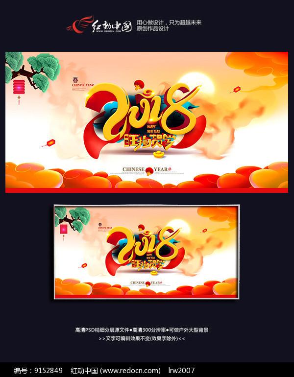 2018狗年春节中国风海报图片