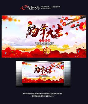 2018狗年大吉新年春节海报