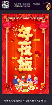 2018狗年年夜饭海报设计