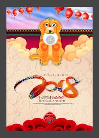 2018狗年水彩新年春节海报